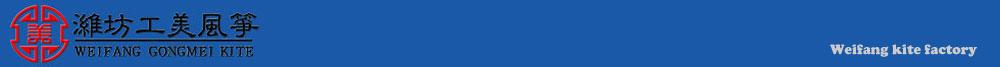 潍坊风筝-潍坊工艺美术风筝厂-景区风筝节策划活动-景点风筝展览